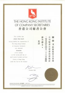 Associate Member of Hong Kong Institute of Company Secretaries