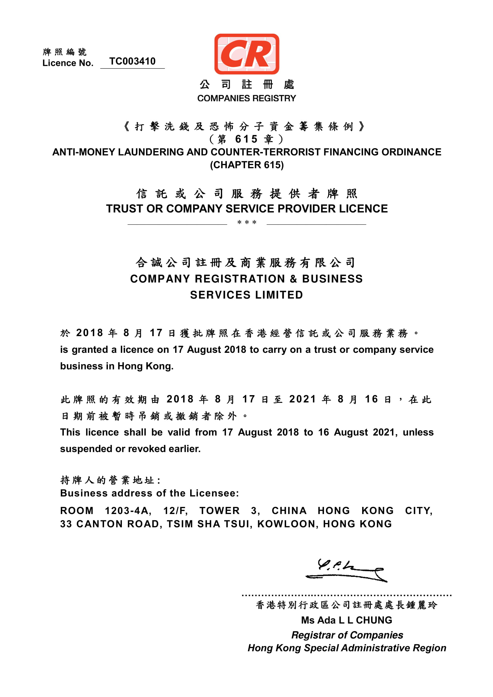 License Certificate